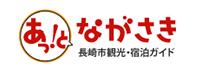 長崎市観光・宿泊ガイド あっ!とながさきは長崎市内外の皆様に興味を持ち知っていただくことを目指したサイトです。