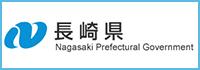 長崎県ホームページ