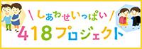 「結婚したい」「子どもがほしい」という思いを応援する佐賀県のプロジェクトです!皆さまの「出会い・結婚」「出産・子育て」をお手伝いします