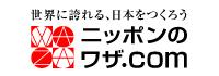 伝統工芸など「ものづくり」の職人になる、学校情報掲載/手に職!ニッポンのワザドットコム