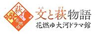 大河ドラマ館「文と萩物語」