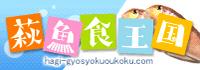 山口県萩市、魚を通じて地元の魅力をお届けする【萩魚食王国】公式ホームページです。