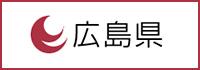 広島県庁公式ホームページ