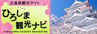 宮島や原爆ドームをはじめ、人気の観光スポットやイベント情報、モデルコースやグルメなど、広島の旅を楽しむためのおすすめ情報が盛りだくさん!