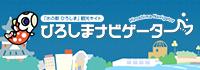 原爆ドームや宮島嚴島神社の世界遺産・広島城などの名所・広島お好み焼やかきなどのグルメ・モデルコース・ホテルの情報