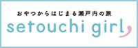 瀬戸内海には心が癒される風景やおいしいおやつがいっぱい!「setouchi girl」はそんな地元の女の子しか知らない瀬戸内海の魅力や旅のプランを全国へ発信するホームページです。