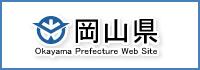 岡山県庁ホームページ