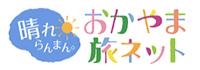 岡山県観光連盟が運営する岡山県公式観光サイト。岡山の観光スポットやおすすめ観光コース、人気ランキング、イベント、ご当地グルメ、歴史文化、自然、温泉、宿泊予約、クーポンなど観光・旅行情報満載。