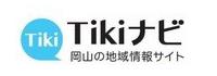 Tikiナビは「知れば得する今日の身近な情報」をコンセプトに、岡山県限定のイベント情報やグルメ情報、生活情報の他、地域に根ざしたローカル情報を発信する地域情報サイトです。