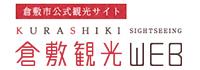 岡山県倉敷市の公式観光サイトです。 観光スポットやモデルコースをはじめ、食べる(グルメ)・買う(ショッピング)・泊まる店舗や、岡山県倉敷で記念日をすごすプランの紹介など、岡山県倉敷観光、旅行に役立つ情報が満載です。