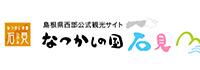 島根県西部・石見観光振興協議会がお届けする公式観光サイト「なつかしの国石見」。世界遺産石見銀山や、迫力の石見神楽、海と山のごちそうなど魅力たくさんの石見の旅を満喫しよう!