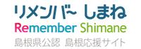 島根県公認コミュニティサイト、リメンバーしまね[Remember Shimane]は、島根をみんなで応援するサイトです。島根応援団員募集中!
