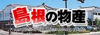 島根の物産と観光のガイドセンターです。