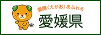 愛媛県オフィシャルサイト