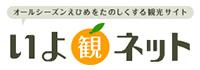 春夏秋冬、オールシーズンえひめをたのしくするサイト。愛媛の観光情報WEBサイト いよ観ネット