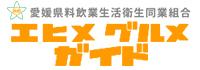 エヒメグルメガイドは、愛媛県料飲業生活衛生同業組合がお届けする愛媛のうまいもの・おいしいものを紹介するグルメポータルサイトです。