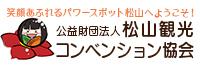 「いで湯と城と文学のまち・松山」の最新情報が盛りだくさん!松山の観光、ええもん・うまいもん(お土産・グルメ)、イベント情報などをお届けします!