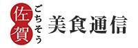 佐賀県の農産物や水産物、特産品、酒、工芸品等、多彩な内容を誇る県産品について