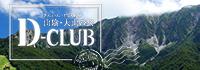 山陰・鳥取県大山町は大山隠岐国立公園の中でも山陰地方の独立峰として有名な大山の麓の町です。大山の魅力を思う存分堪能してもらうため、大山はもちろんのこと、その周辺の社寺仏閣、ペンション、スキー場等も紹介いたします。