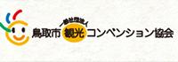 鳥取県の観光案内は鳥取市観光コンベンション協会にお任せ下さい!観光名所・宿泊施設のご案内・ツアー情報等をお届けします。