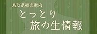 公益社団法人 鳥取県観光連盟のオフィシャルサイト