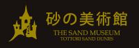 砂の美術館は、世界初の「砂」をテーマにした美術館です。砂の美術館(すなのびじゅつかん)は、定期的に開催されている砂像展示イベントを行っております。