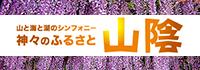 島根県・鳥取県 旅のポータル・旅行レジャーガイド。山と海と湖のシンフォニー、神々のふるさと山陰。大山・中海・宍道湖 旅のポータル。