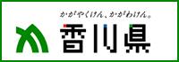 香川県オフィシャルサイト