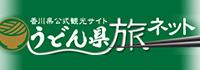 香川県公式観光サイト-うどん県旅ネット-