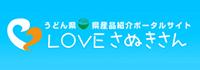 うどん県の県産品紹介ポータルサイト LOVEさぬきさん