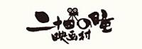 二十四の瞳映画村 小豆島にある映画と文学の観光施設
