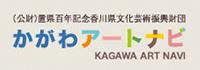 かがわアートナビ|アート県香川の芸術に関するイベント情報サイト