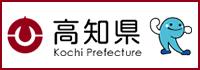 高知県オフィシャルサイト