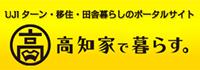 高知県での移住・田舎暮らし支援サイト
