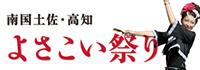 南国土佐・高知「よさこい祭り」公式Webサイト