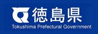 徳島県オフィシャルサイト
