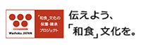 「和食」文化の保護・継承プロジェクトWashoku JAPAN