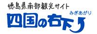 徳島県南部観光サイト-四国の右下(みぎあがり)
