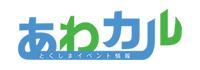 あわカル | 徳島県全域のイベント情報を紹介