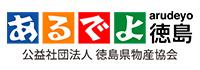 公益社団法人徳島県物産協会 公式ホームページ あるでよ徳島