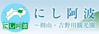 にし阿波~剣山・吉野川観光圏公式サイト