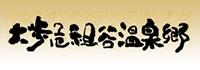大歩危祖谷温泉郷 公式サイト