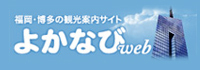 福岡・博多の観光旅行ガイド
