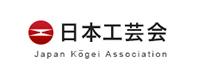 公益社団法人日本工芸会