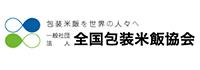 日本のお米と食文化。社団法人 全国包装米飯協会