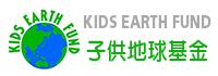 KIDS EARTH FUND 子供地球基金