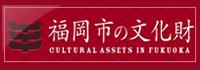 福岡市内の史跡や埋蔵文化財(遺跡)などご案内します