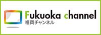 福岡市を情報を動画で発信するサイト「福岡チャンネル」です