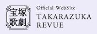 宝塚歌劇の公演情報