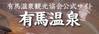 有馬温泉観光協会